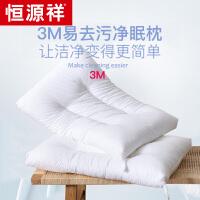 恒源祥枕头单人枕芯低枕防螨抗菌枕头芯双人可水洗成人护颈椎助眠