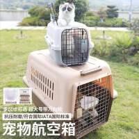 猫咪航空箱狗狗旅行箱猫箱猫笼子便携包外出空运宠物箱托运箱通用