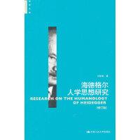 海德格尔人学思想研究(修订版)(哲学文库)