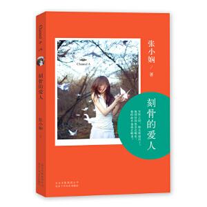 Channel A 05:刻骨的爱人(张小娴都市爱情系列Channel A终章,经典小说修订版,赠精美书签!)