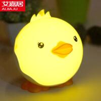 艾嘉居 创意小鸭触摸调光USB充电小台灯 led卧室床头夜灯 宝宝喂奶灯 儿童睡眠起夜灯