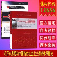 全新正版 自考12656*思想和中国特色社会主义理论体系概论2018年版教材+一考通题库 2本套装 自学考试教材学习读