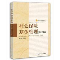 【二手旧书8成新】社会保险基金管理(第三版 林义 9787516715161
