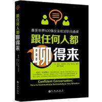【二手书9成新】 跟任何人都聊得来:受世界500强企业欢迎的沟通课 [美] 迈克・贝克特尔,陈芳芳 九州出版社 978
