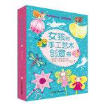 女孩的手工艺术创意书(本书充满了无限的创意,所选的内容切合了女孩爱幻想公主梦的特点,比如光彩夺目的舞会面具、可爱的心形