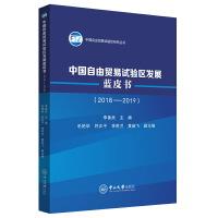 中国自由贸易试验区发展蓝皮书(2018-2019)