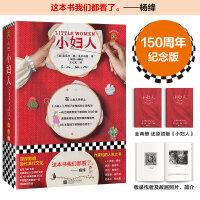 小妇人(150周年纪念版! 未删减全两册珍藏本!女性成长小说先河之作!这本书我们都看了。---杨绛)(读客经典文库)