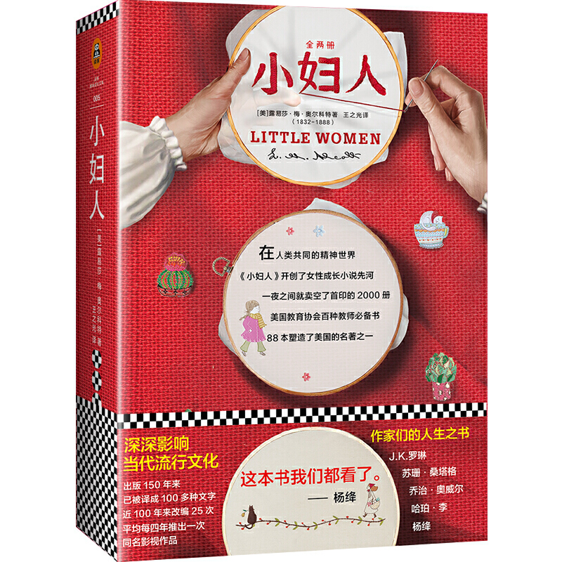 """小妇人(开创女性成长小说先河之作)(读客经典文库)杨绛曾说:""""这本书我们都看了。""""在人类共同的精神世界,《小妇人》开创了女性成长小说先河,深深影响当代流行文化,是作家们的人生之书,是塑造美国的文学名著也是美国教育协会百种教师必备书之一。 读客出品。"""
