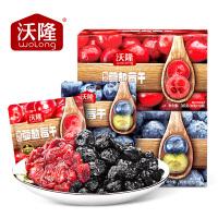 沃隆每日坚果蔓越莓干蓝莓果干办公零食组合小包装盒装660g 包邮