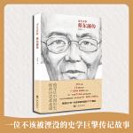 浮生若梦:蔡东藩传