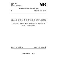 风电场工程社会稳定风险分析技术规范(NB/T 31116-2017))