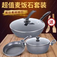 厨房锅具烹饪套装全家用电磁炉煤气灶炒锅麦饭石三件套不粘锅组合