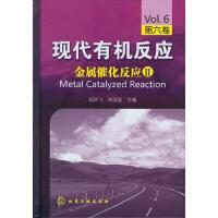 现代有机反应:金属催化反应Ⅱ(第六卷)