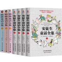 经典童话套装:安徒生童话全集经典插图版+格林童话全集经典插图版(全7册)