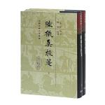 陆机集校笺(全二册)(精)(中国古典文学丛书)