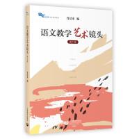 语文教学艺术镜头(高中卷)白马湖丛书