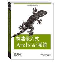 构建嵌入式Android系统