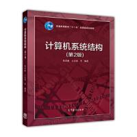 【二手旧书8成新】计算机系统结构(第2版/ 张晨曦,王志英 等 9787040403886
