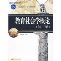 【二手旧书8成新】教育社会学概论(第三版 钱民辉 9787301165102