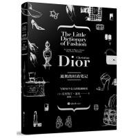 现货 迪奥的时尚笔记 Dior时尚穿搭服装搭配书籍美容美妆穿衣搭配女性生活品味高品质生活时尚文化的著作 时尚教主私家笔