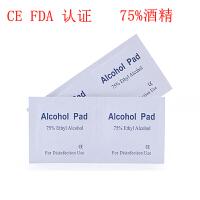 3盒价15元75%消毒酒精棉片消毒湿巾独立包装皮肤物品手机碗筷包邮