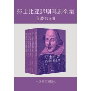 莎士比亚悲剧喜剧全集(共5册)