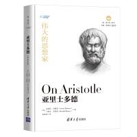 亚里士多德 伟大的思想家系列