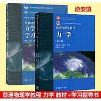 普通物理学教程 力学 漆安慎 第三版教材9787040366136 第二版学习指导书 2本高等教育出版社
