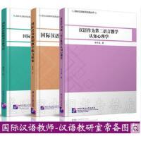 国际汉语教师能力与资格丛书 (共3册) 国际汉语教师课堂教学法+教学能力框架+汉语作为第二语言教学认知心理学 全3册