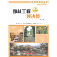 【二手旧书8成新】园林工程预决算 陈楠 9787560974910