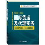 国际货运及代理实务(贴近国际货运及代理的具体操作环节)赵加平,张鸿琨9787801659736中国海关出版社