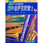 管乐队现代化训练教程 次中音萨克斯管(1)(附CD一张)