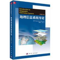 【二手旧书8成新】地理信息系统导论(原第8版 (美)张康聪著;陈健飞 9787030461285