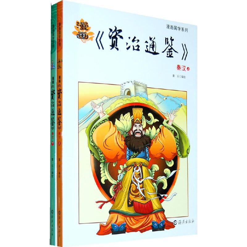 漫画《资治通鉴》秦汉(上、下)