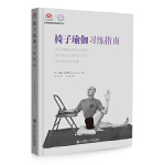 椅子瑜伽习练指南