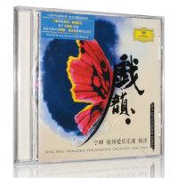 正版宁峰/杭州爱乐乐团/杨洋/谭盾/郭文景:梁祝录音-戏韵CD交响乐