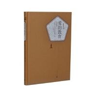 名著名译丛书:爱的教育(精装版)9787020104567