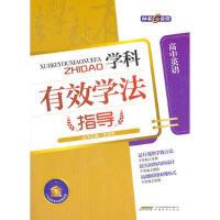 【二手书8成新】学科有效学法指导:高中英语 沈龙明 9787533659196
