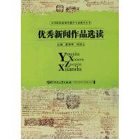 【二手旧书8成新】新闻作品选读(廖雪琴 廖雪琴,郑贵兰 9787560952321