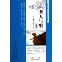 老人与海(名师导读版)――语文新课标必读丛书