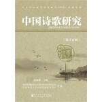 中国诗歌研究(第十五辑)