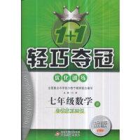 1+1轻巧夺冠优化训练:七年级数学(下)・鲁教版(五四)2019春