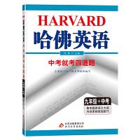 哈佛英语中考就考四道题九年级+中考(适用于2022)