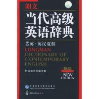 【二手旧书8成新】朗文当代高级英语辞典( 英国培生教育出版有限公司 9787560040257