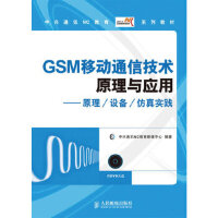 GSM移动通信技术原理与应用――原理/设备/仿真实践(附光盘)