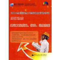 建设工程质量、投资、进度控制(光盘)