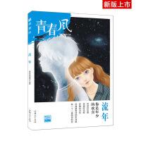青春风特辑1 流年(年刊)疯狂阅读 校园文学(新版)--天星教育