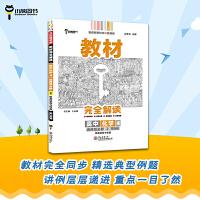 小熊图书 2022版教材完全解读 高中化学4 选择性必修2 物质结构与性质 配RJ人教版新教材同步