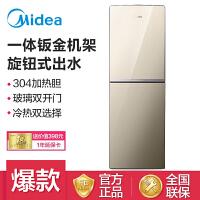美的(Midea)饮水机 立式双封闭门旋钮办公式饮水器 家用饮水机 YD1518S-X冷热型