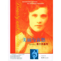 【二手书8成新】美丽与哀愁--蒋经国夫人蒋方良画传 窦应泰 9787801309310